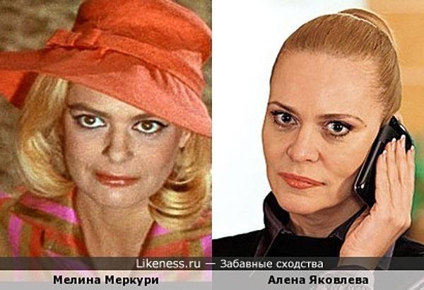 Мелина Меркури и Алена Яковлева
