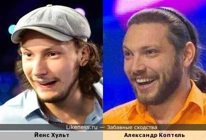 Йенс Хульт и Александр Коптель