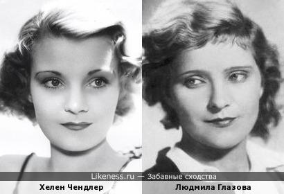 Хелен Чендлер и Людмила Глазова