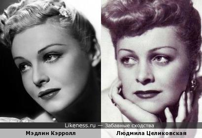 Мэдлин Кэрролл и Людмила Целиковская