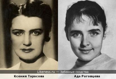 Ксения Тарасова и Ада Роговцева