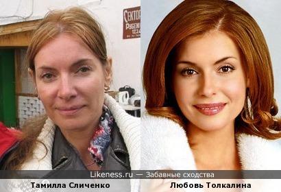 Тамилла Сличенко и Любовь Толкалина