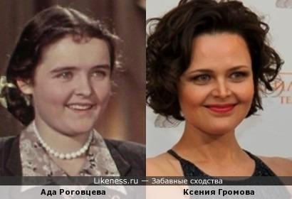 Ада Роговцева в молодости напомнила Ксению Громову