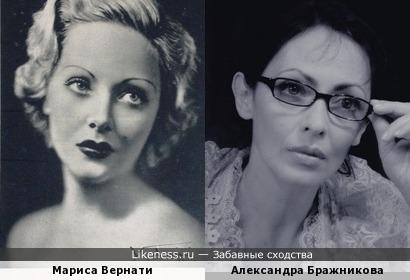 Мариса Вернати и Александра Бражникова
