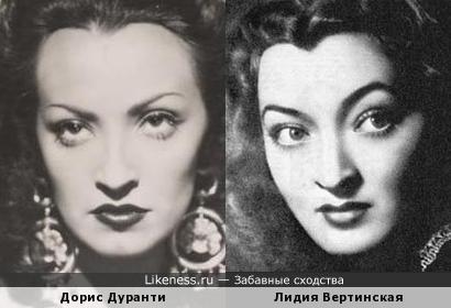 Дорис Дуранти и Лидия Вертинская
