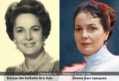 Бегум Ом Хабибе Ага Хан и Элина Быстрицкая (дубль 2)