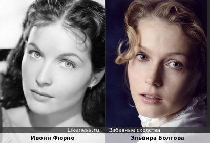 Ивонн Фюрно и Эльвира Болгова