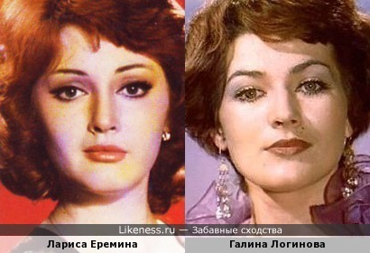 Лариса Еремина и Галина Логинова