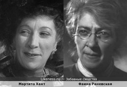 Мартита Хант и Фаина Раневская