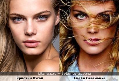Кристин Кэгай и Амайя Саламанка (дубль 1)