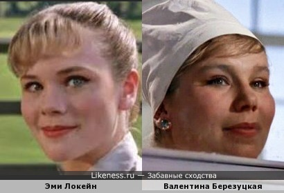 Эми Локейн и Валентина Березуцкая