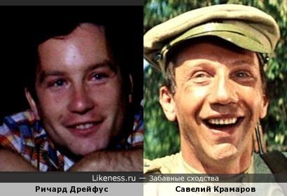 Ричард Дрейфус и Савелий Крамаров
