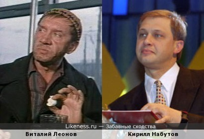 Виталий Леонов и Кирилл Набутов