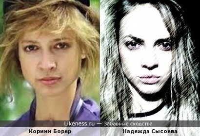 Коринн Борер и Надежда Сысоева