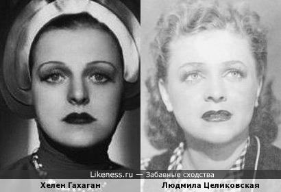 Хелен Гахаган в образе напомнила серьезную Людмилу Целиковскую