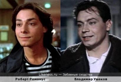 Роберт Романус и Владимир Ушаков
