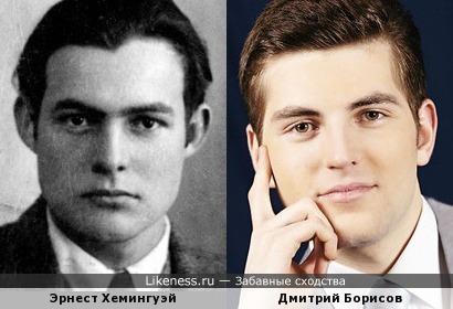 Молодой Эрнест Хемингуэй напомнил Дмитрия Борисова