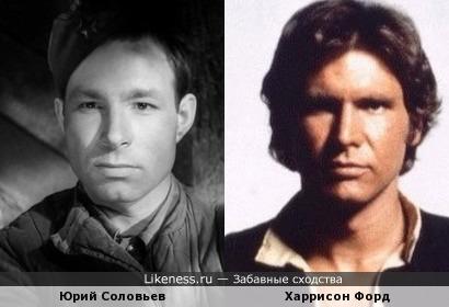 Юрий Соловьев и Харрисон Форд