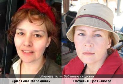 Кристина Марсиллак и Наталья Третьякова