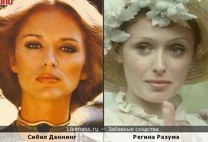 Сибил Даннинг и Регина Разума