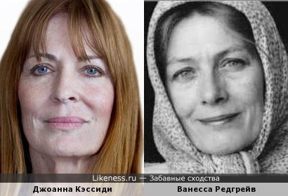 Джоанна Кэссиди и Ванесса Редгрейв
