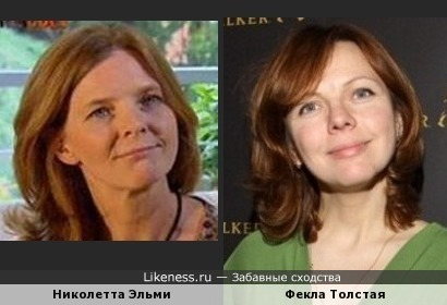 Николетта Эльми напомнила Феклу Толстую