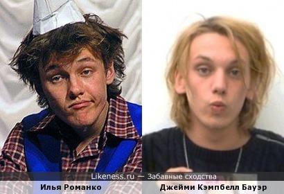 Илья Романко и Джейми Кэмпбелл Бауэр (дубль второй, меланхолический)