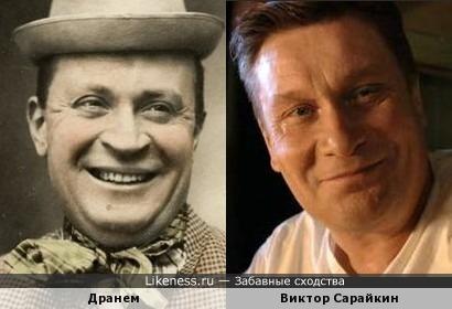 Дранем и Виктор Сарайкин