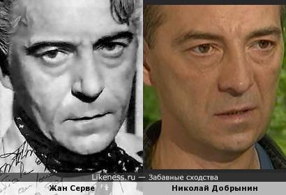 Жан Серве и Николай Добрынин