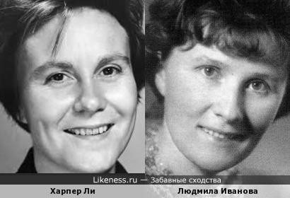 Харпер Ли и Людмила Иванова