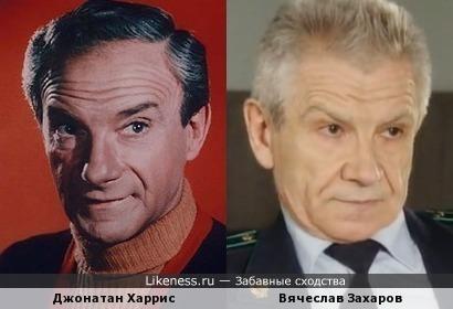 Джонатан Харрис и Вячеслав Захаров