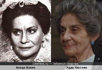 Алида Валли и Эдда Урусова