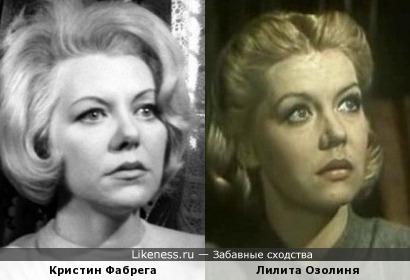 Кристин Фабрега и Лилита Озолиня