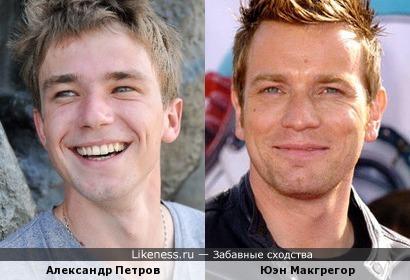 Александр Петров и Юэн Макгрегор