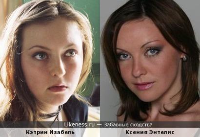 Кэтрин Изабель и Ксения Энтелис
