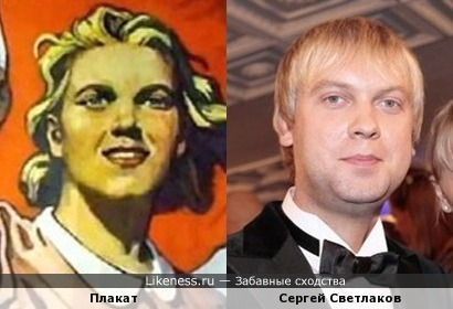 "Девушка с плаката ""Вперёд к победе коммунизма"" напомнила Сергея Светлакова"