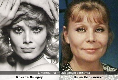 Криста Линдер и Нина Корниенко