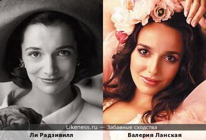 Ли Радзивилл и Валерия Ланская