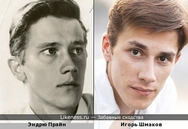 Эндрю Прайн и Игорь Шмаков