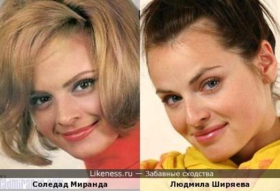 Соледад Миранда и Людмила Ширяева