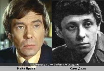 Майк Пратт и Олег Даль