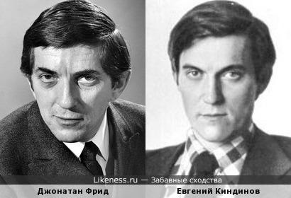 Джонатан Фрид и Евгений Киндинов