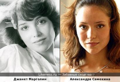 Джанет Марголин и Александра Самохина