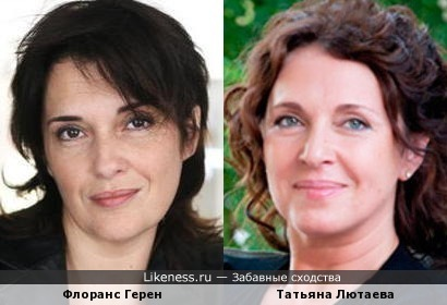 Флоранс Герен и Татьяна Лютаева