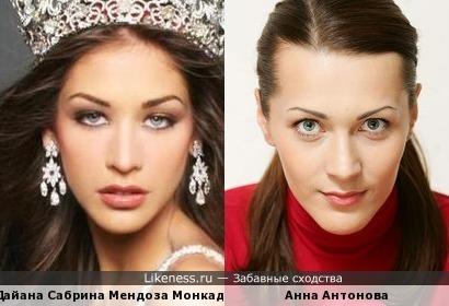 Дайана Сабрина Мендоза Монкада и Анна Антонова