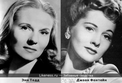 Энн Тодд и Джоан Фонтейн