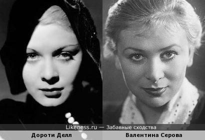 Дороти Делл и Валентина Серова