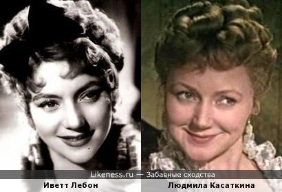 Иветт Лебон и Людмила Касаткина
