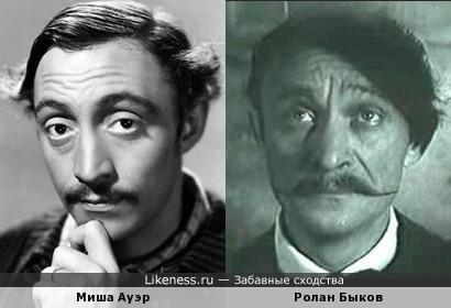 Миша Ауэр и Ролан Быков