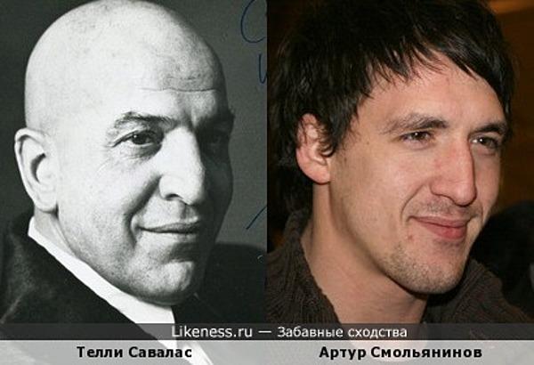 Телли Савалас и Артур Смольянинов